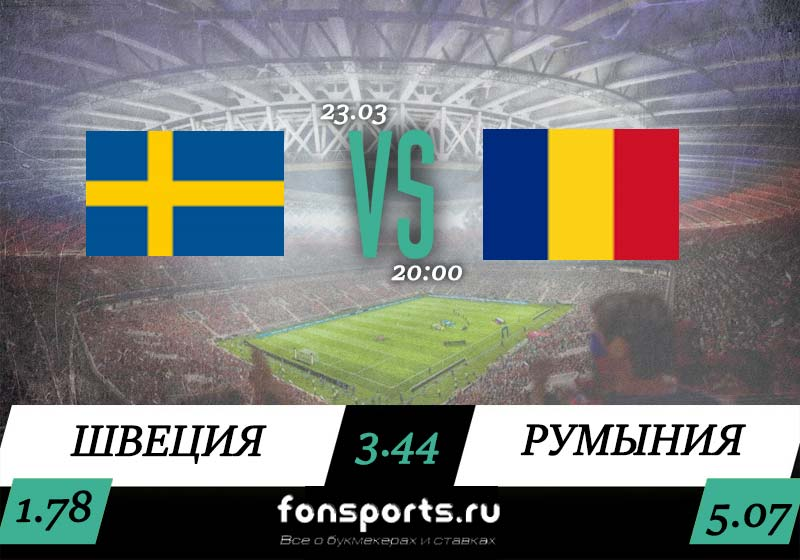 Швеция – Румыния. Прогноз и обзор матча (23 марта 2019)