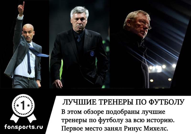 Лучшие тренеры по футболу за всю историю | ТОП-20