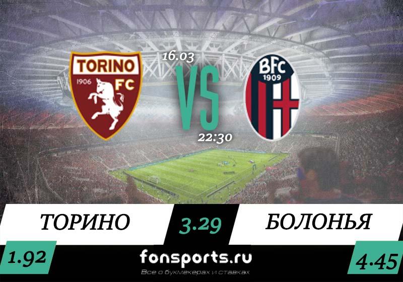 Торино - Болонья 16 марта 2019: прогноз Сергея Колодина
