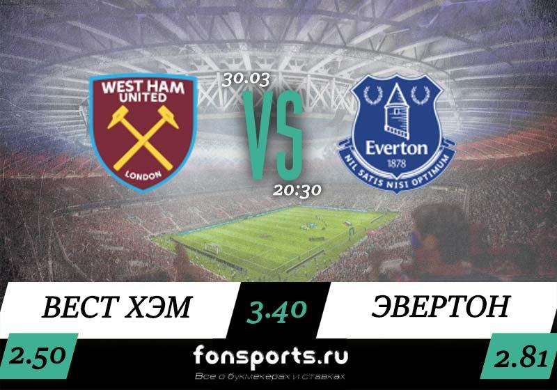 Вест Хэм - Эвертон. Прогноз и обзор матча (30 марта 2019)