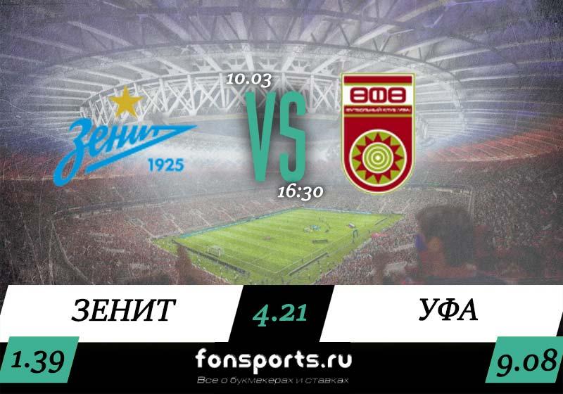 Зенит - Уфа 10 марта 2019: прогноз, ставка и статистика