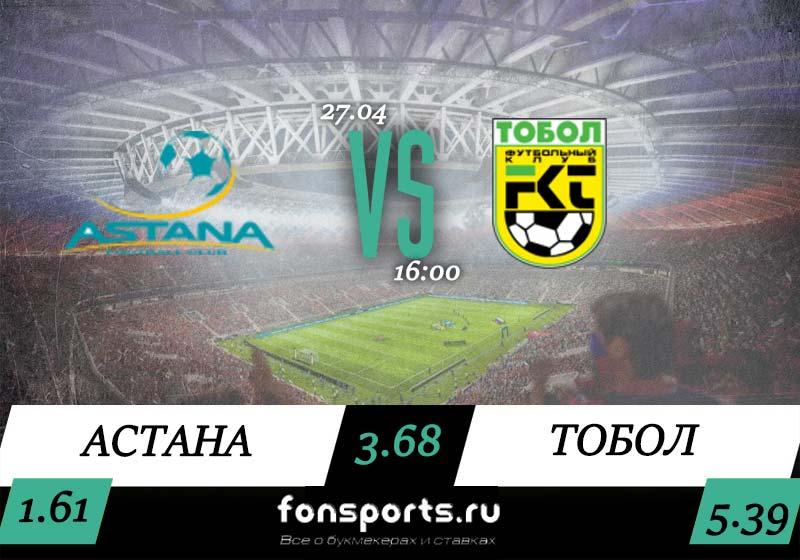 Астана – Тобол. Прогноз и статистика (27.04.2019)