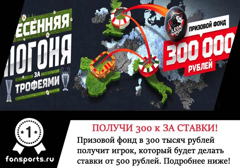 Весенняя погоня за трофеями - акция от БК Леон на 300 тысяч рублей