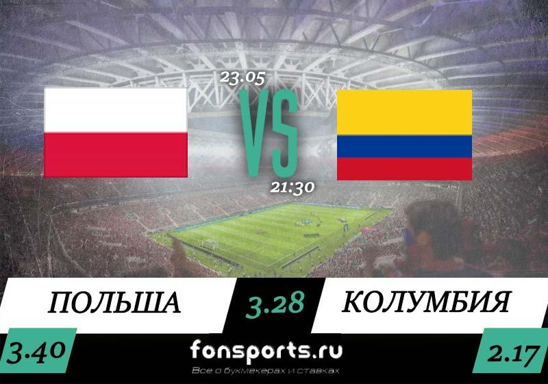 Польша U 20 – Колумбия U 20 прогноз и статистика (23 мая 2019)