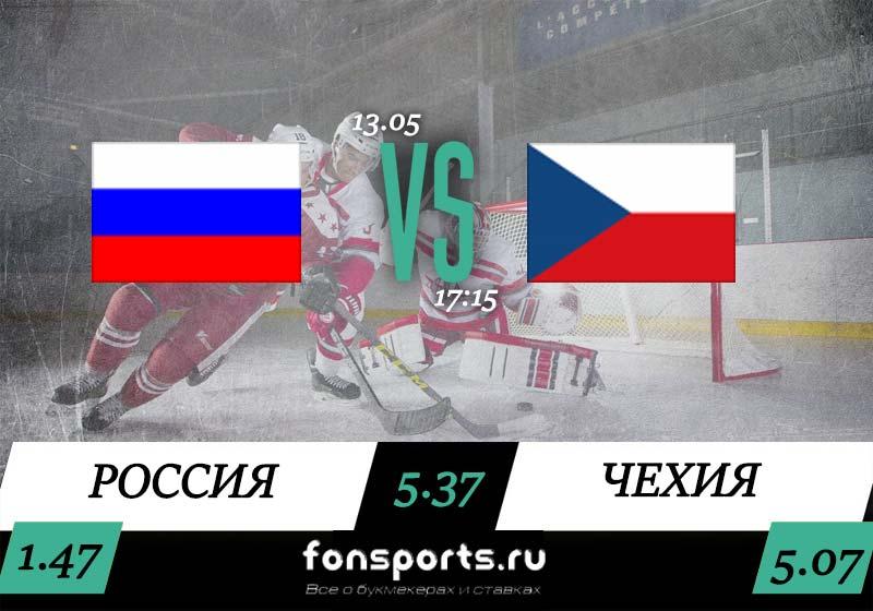 Россия - Чехия прогноз и статистика, 13 мая 2019