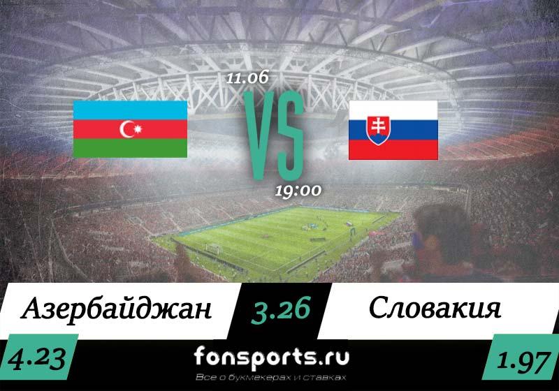 Азербайджан – Словакия 11 июня 2019. Прогноз, статистика встреч, ставки и коэффициенты