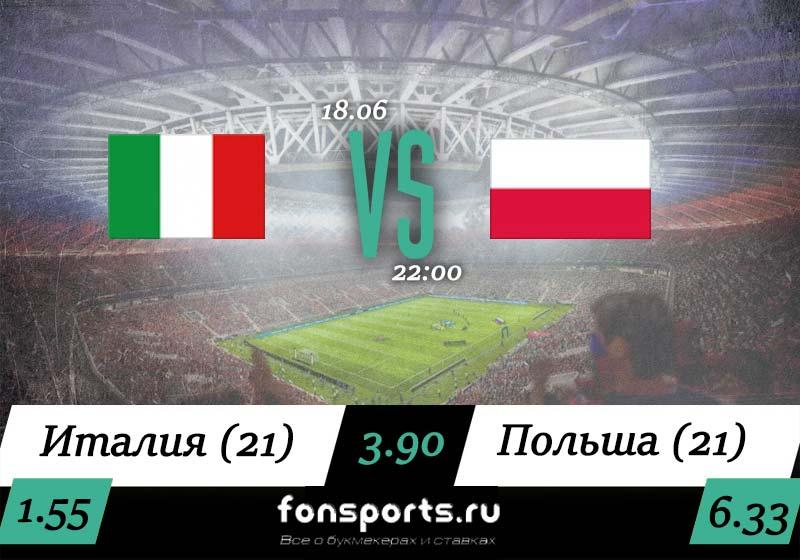 Италия (21) – Польша (21) прогноз и статистика, 19 июня 2019
