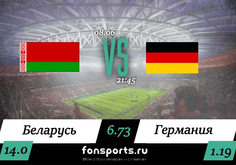 Беларусь – Германия прогноз, 8 июня 2019