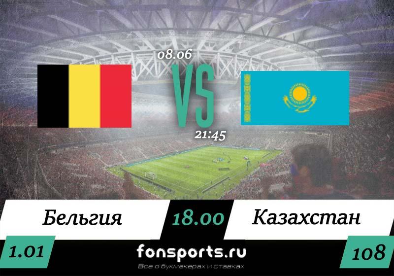 Бельгия – Казахстан 8 июня 2019. Прогноз Сергея Колодина