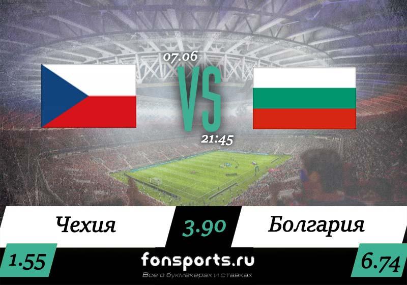 Чехия – Болгария прогноз и статистика (7 июня 2019)