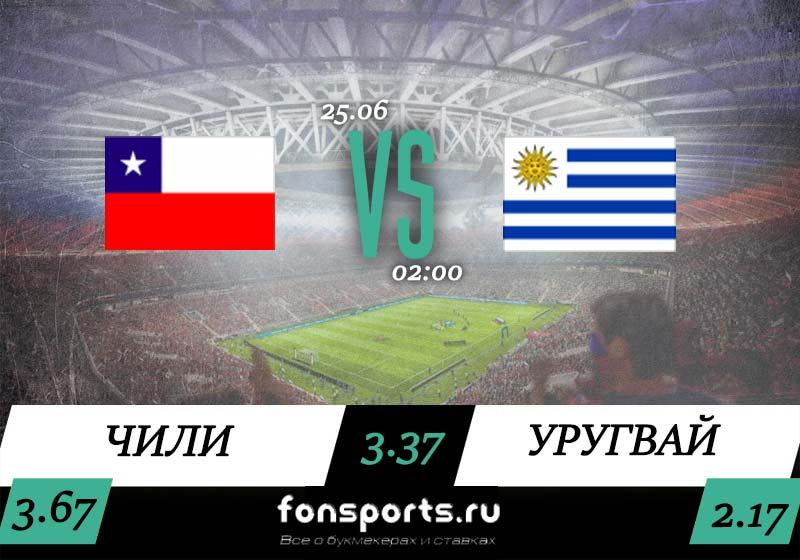 Чили - Уругвай прогноз и обзор матча, 25 июня 2019