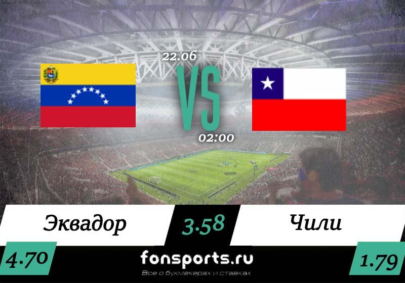 Эквадор – Чили прогноз и статистика 22 июня 2019 | Кубок Америки