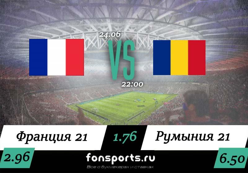 Франция (21) - Румыния (21) прогноз и статистика 24 июня 2019