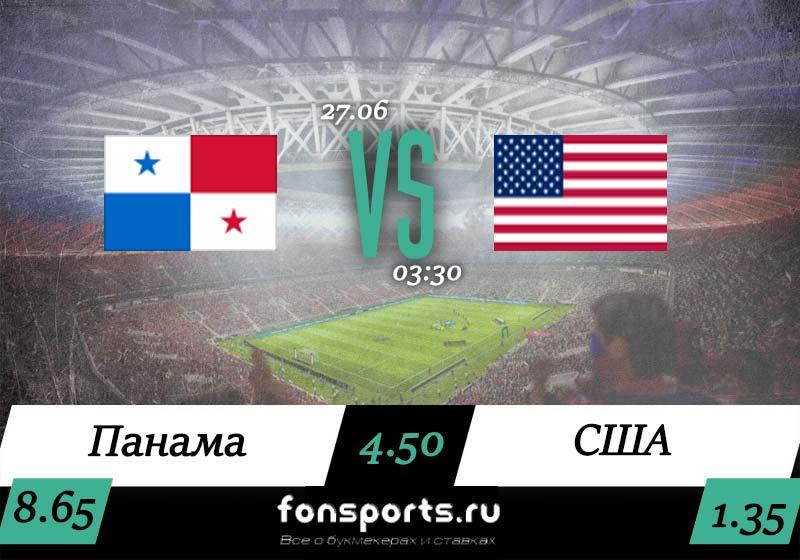 Панама – США прогноз и обзор матча, 27 июня 2019