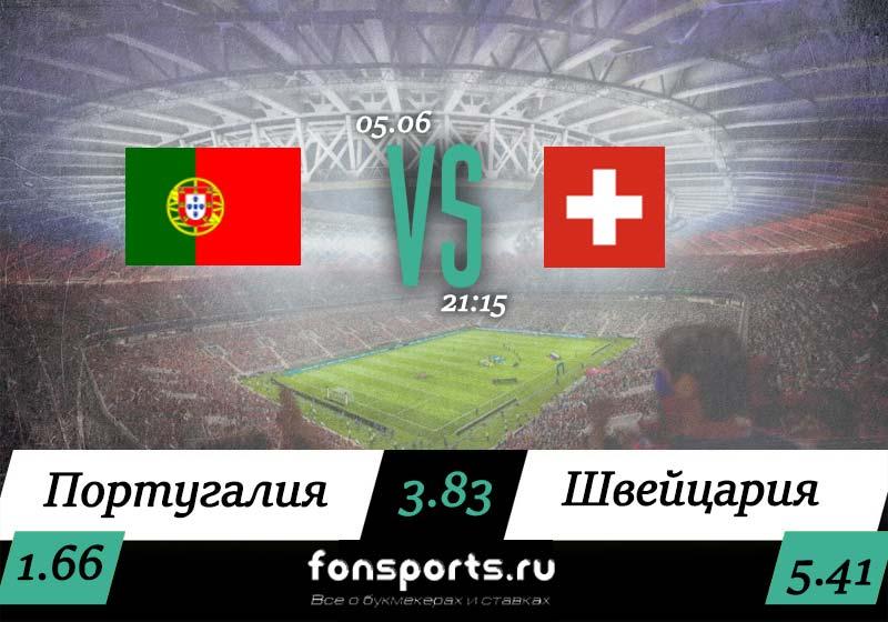 Португалия – Швейцария прогноз на Лига Наций 5 июня 2019