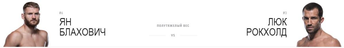Блахович – Рокхолд, прогноз на бой 7 июля 2019