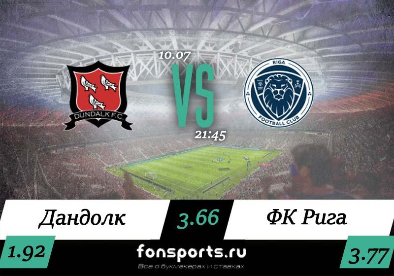 Дандолк – ФК Рига прогноз и статистика, 10 июля 2019