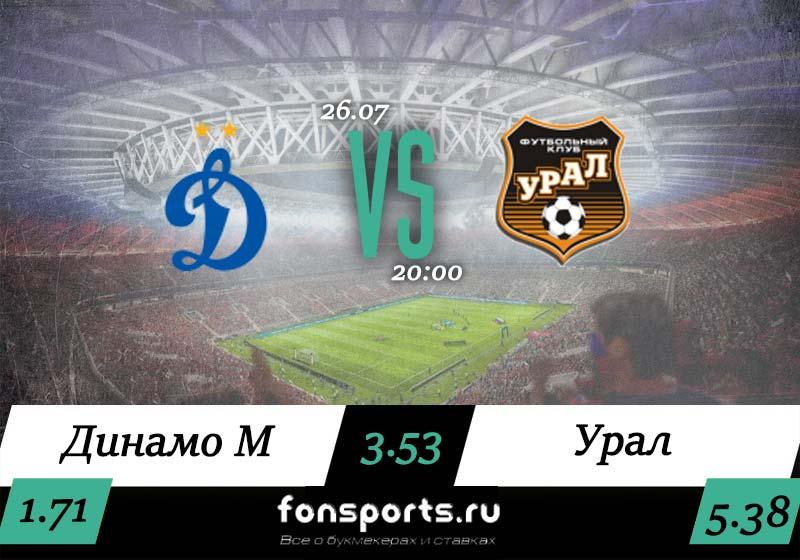 Динамо – Урал прогноз и статистика (26 июля 2019)