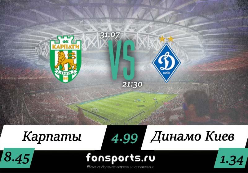 Карпаты – Динамо Киев прогноз и статистика (31 июля 2019)