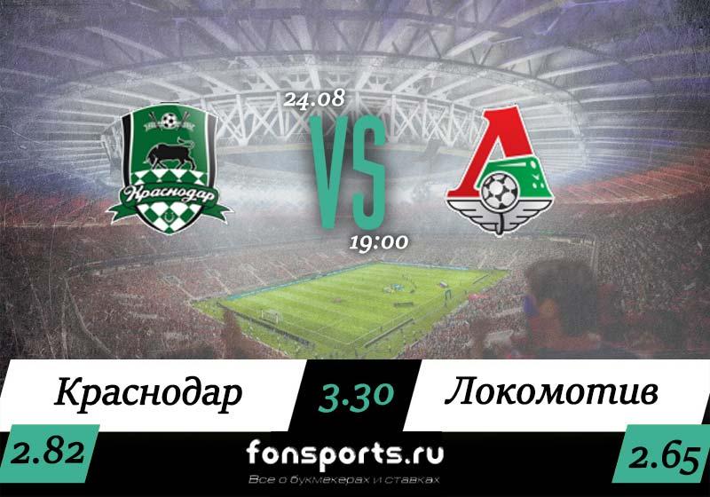 Краснодар – Локомотив прогноз и статистика (24.08.2019)