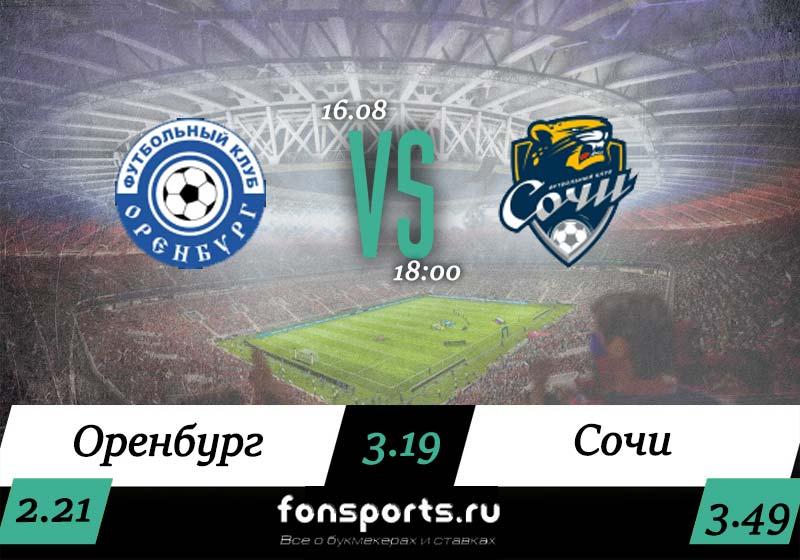 Оренбург – Сочи прогноз на футбол РПЛ (16 августа 2019)