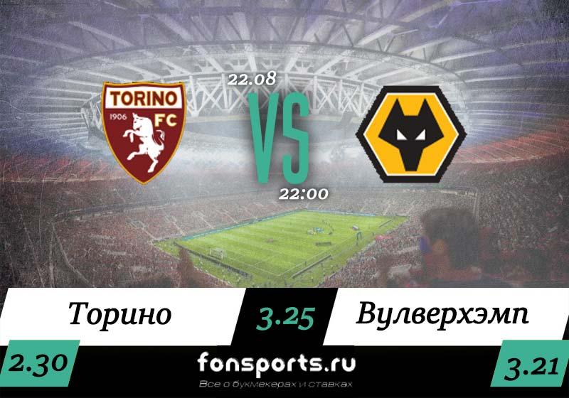 Торино – Вулверхэмптон: прогноз и обзор матча (22.08.2019)