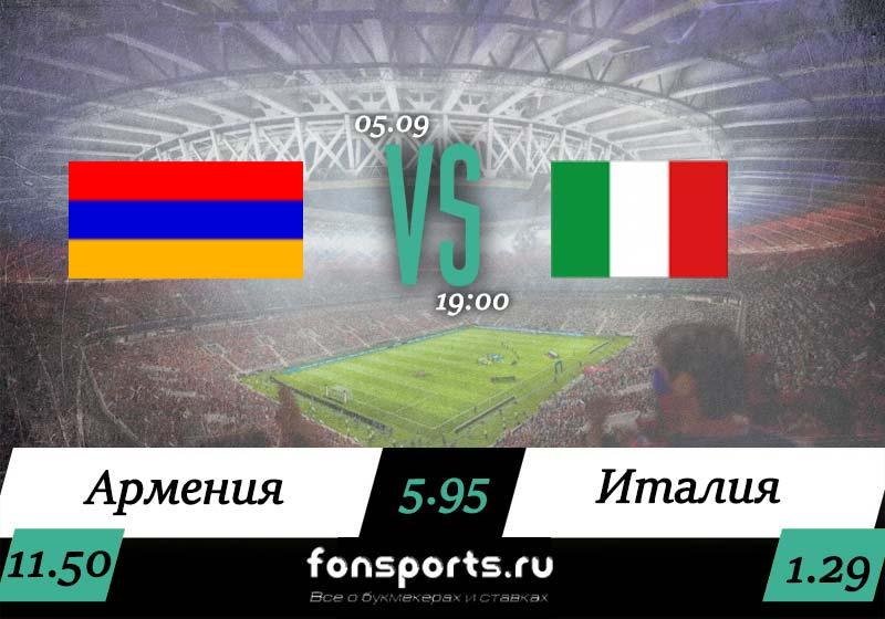Армения – Италия прогноз и обзор матча