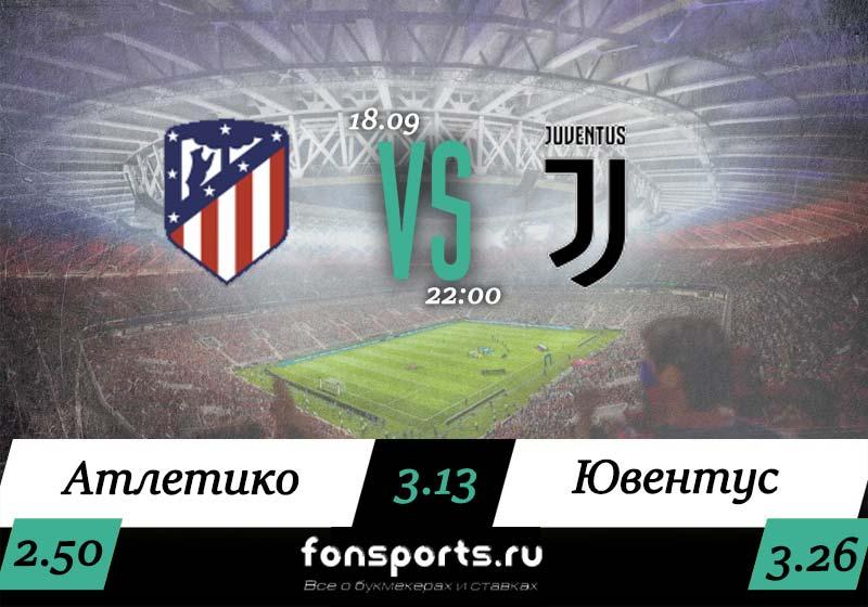 Атлетико Мадрид – Ювентус (18 сентября 2019): прогноз и статистика матча