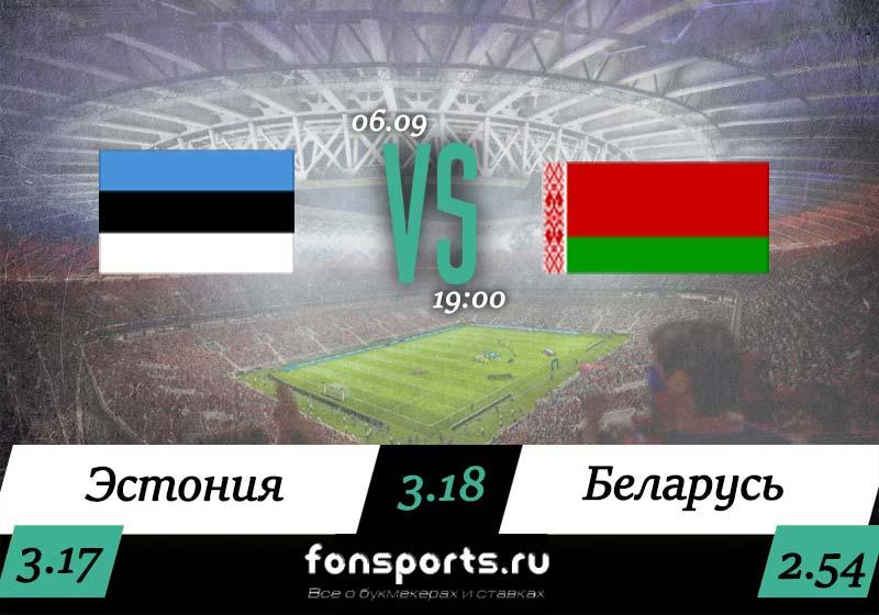 Эстония – Беларусь прогноз и статистика (6 сентября 2019)