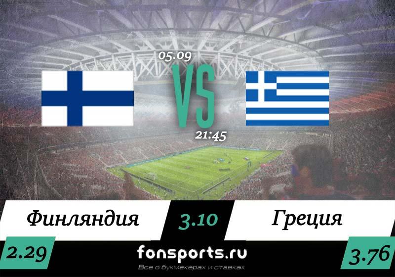 Финляндия – Греция прогноз и обзор матча