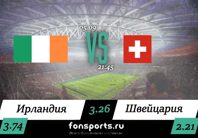 Ирландия – Швейцария прогноз и обзор матча
