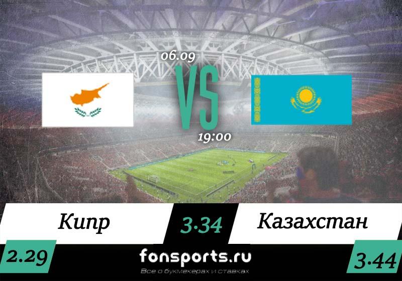 Кипр – Казахстан: прогноз, обзор матча и статистика (06.09.2019)