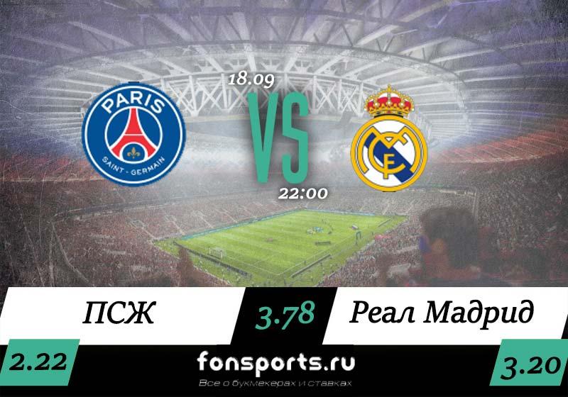 ПСЖ – Реал Мадрид (18 сентября 2019): прогноз и статистика