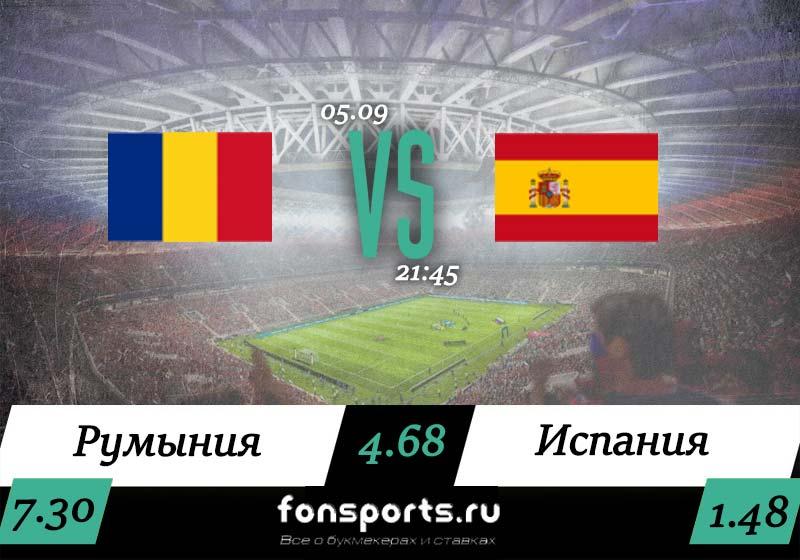 Румыния – Испания прогноз