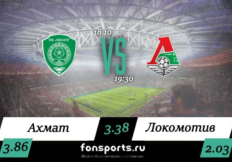 Ахмат – Локомотив: прогнозы на РПЛ (18.10.2019)