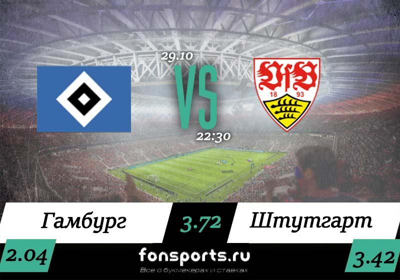 Гамбург – Штутгарт прогноз на матч (29 октября 2019)