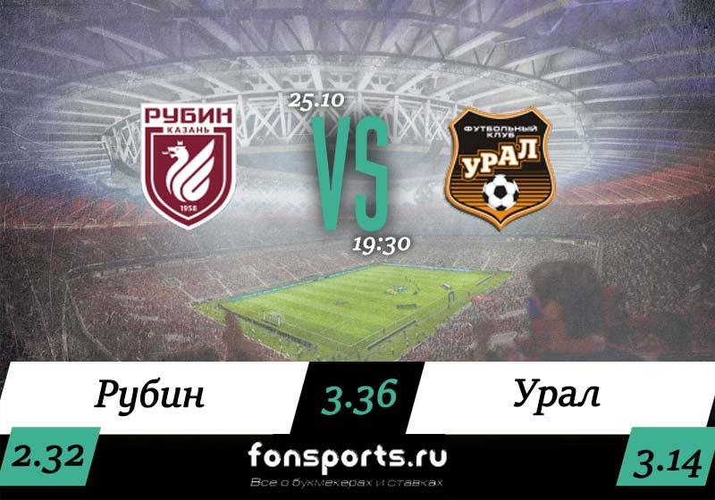 Прогноз: Рубин – Урал от 25 октября 2019