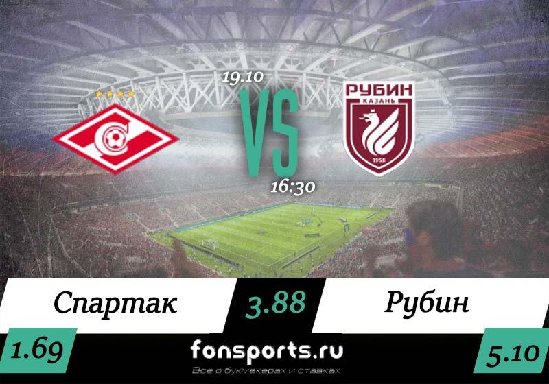 Спартак – Рубин: прогнозы на РПЛ (19.10.2019)