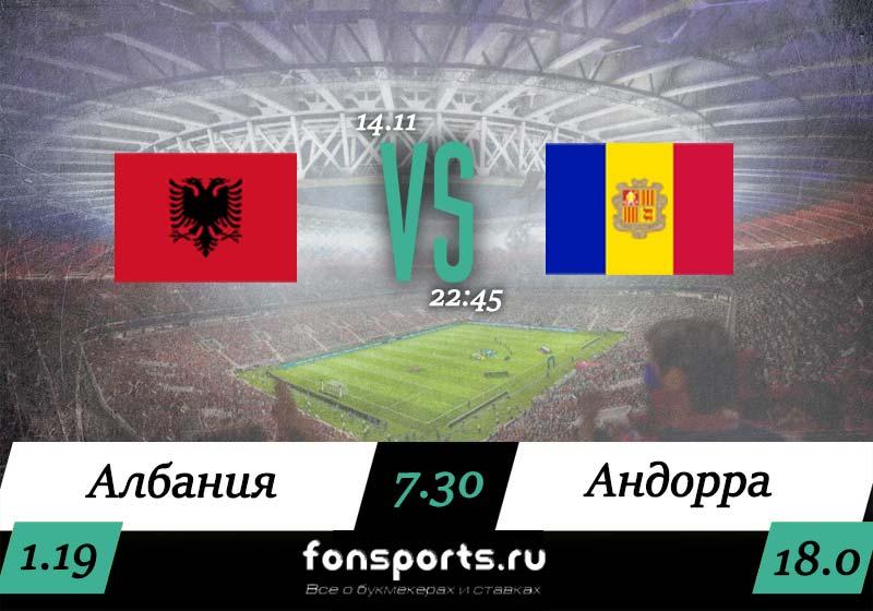 Прогноз Албания – Андорра на 14 ноября 2019