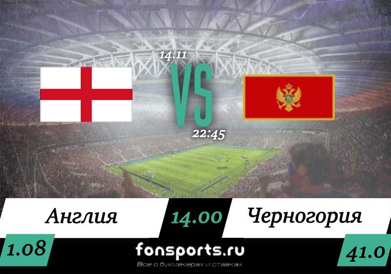 Прогноз Англия – Черногория 14 ноября 2019