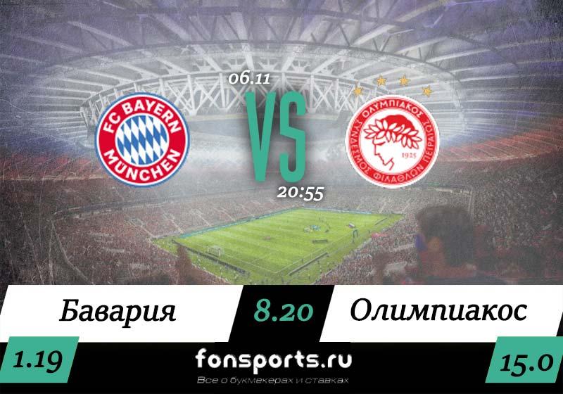 Бавария – Олимпиакос прогноз и статистика матча на 6 ноября 2019