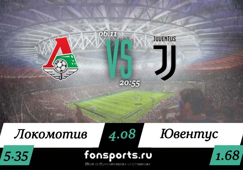 Локомотив – Ювентус прогноз и статистика на 6 ноября 2019
