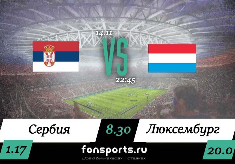 Прогноз Сербия – Люксембург на 14 ноября 2019
