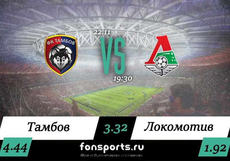 Тамбов – Локомотив: прогноз и статистика (22 ноября 2019)