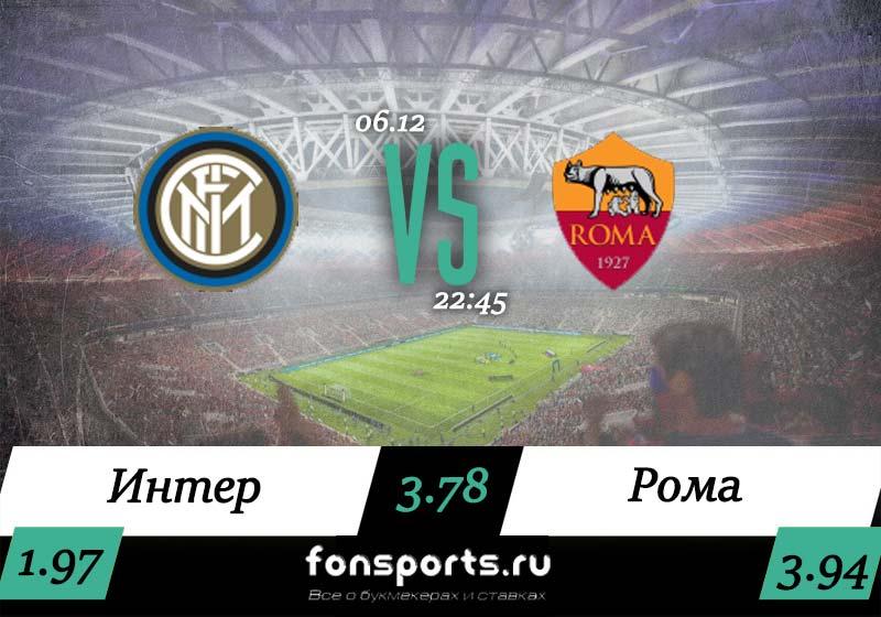Интер – Рома: прогноз и статистика 6 декабря 2019