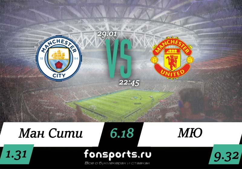 Манчестер Сити – Манчестер Юнайтед: прогноз на полуфинал кубка Английской лиги