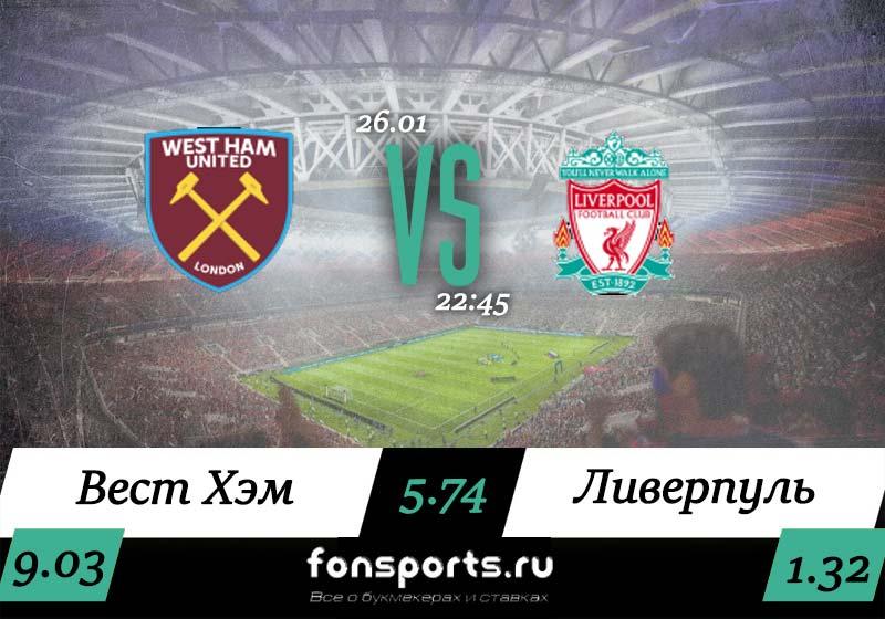 Прогноз на футбол: Вест Хэм – Ливерпуль (29.01.2020)