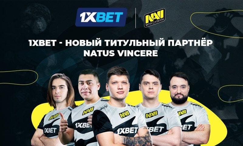 Букмекерская компания 1xBet стала титульным партнером киберспортивной организации Natus Vincere