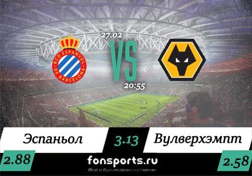 Эспаньол – Вулверхэмптон: прогноз на ответный матч 1/16 Лиги Европы