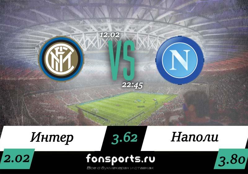Интер – Наполи: прогноз на полуфинал Кубка Италии по футболу